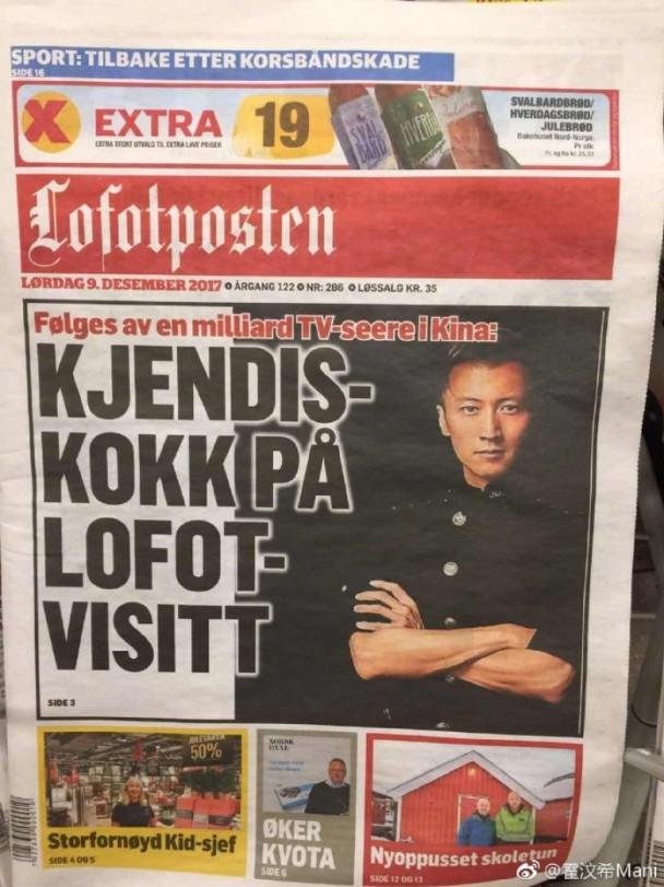 谢霆锋登挪威报纸头条