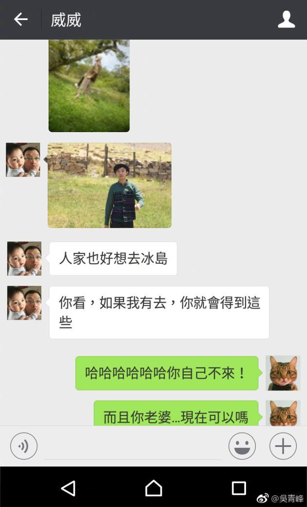 吴青峰晒图