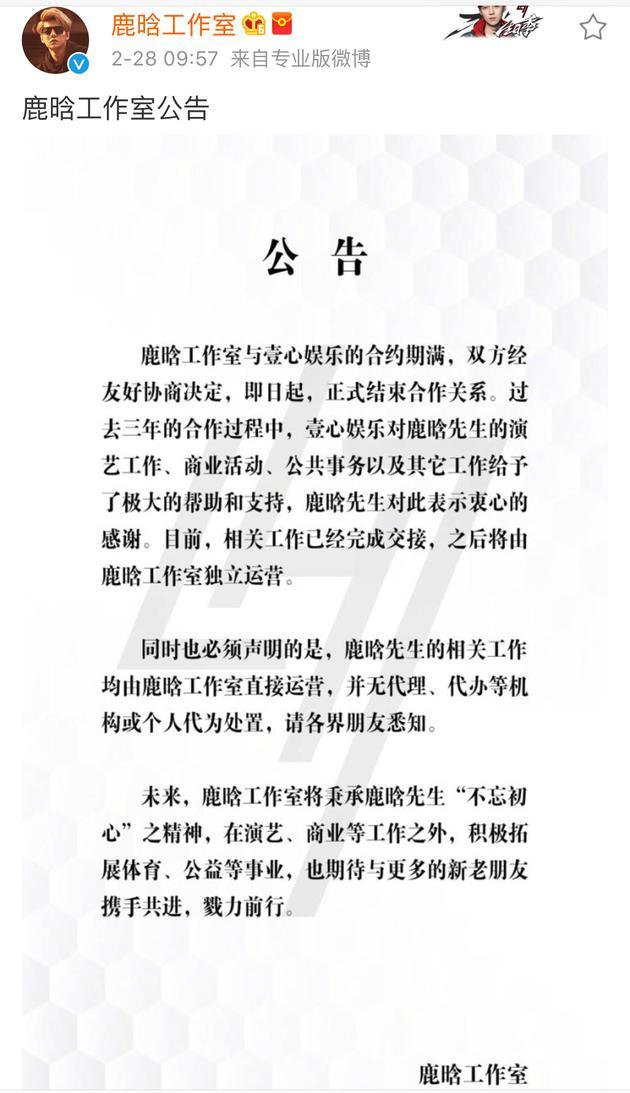 鹿晗工作室发布公告