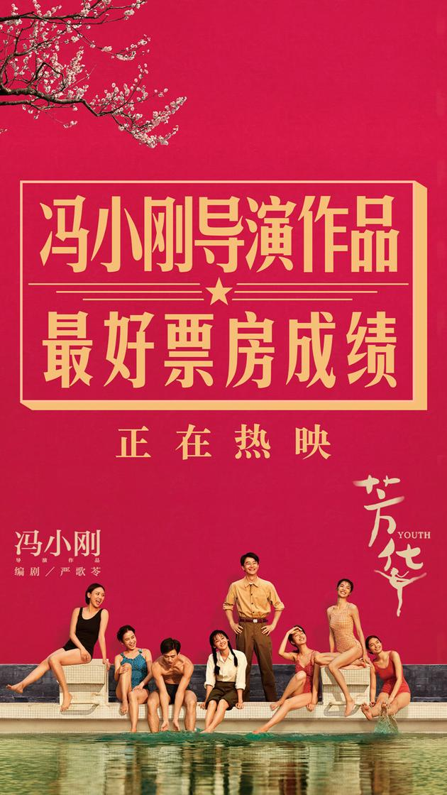 热映电影《芳华》再次刷新冯小刚电影最高票房记录