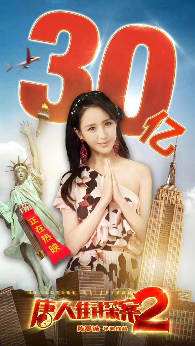 《唐人街探案2》上映16天,票房突破30亿大关。