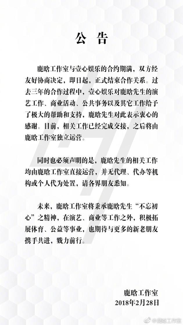 鹿晗工作室与壹心娱乐结束合作 未来将独立运营