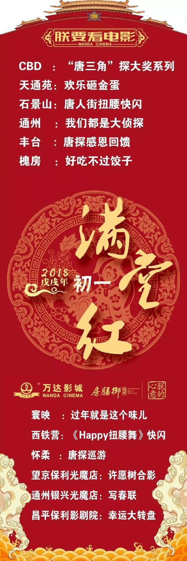 """北京万达影城春节系列活动邀您一起""""玩赚""""春节"""