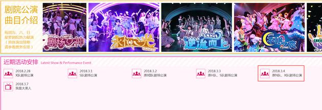 SNH48官方网站