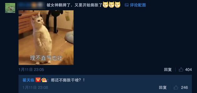 """翟天临被女神""""翻牌""""当场""""膨胀"""""""