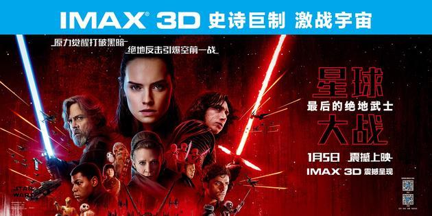 横版海报【IMAX3D Star Wars The Last Jedi】