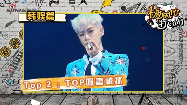 Bigbang成员TOP吸毒被抓