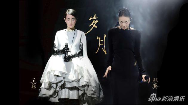 王菲那英作詞合唱歲月歌詞 央視春晚裝扮曝光一黑一白