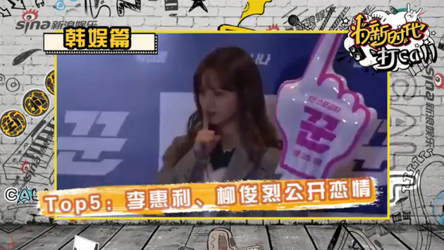 新浪娱乐2017首届浪斯卡 韩娱年度十大事件盘点