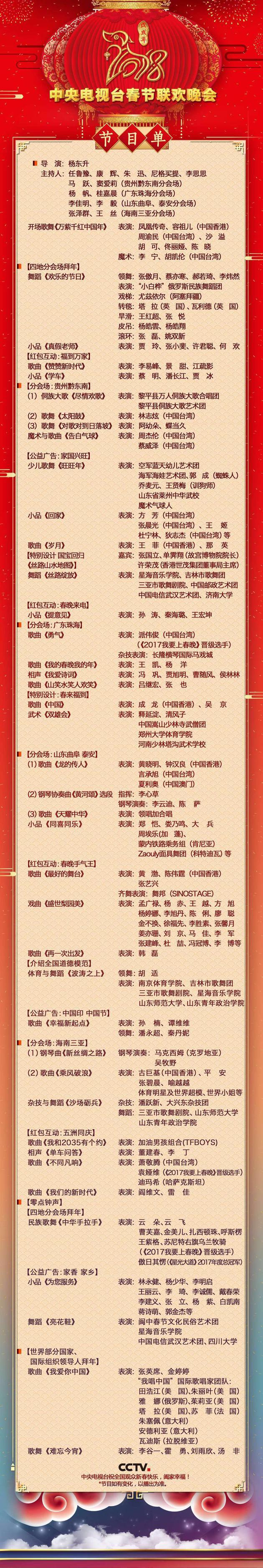 春晚节目单看点揭秘:蔡明提及鹿晗 杨洋王凯催泪