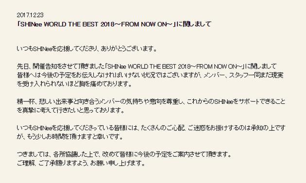 SHINee日本官网公告
