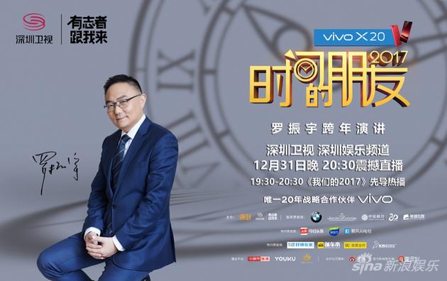 """深圳卫视""""知识跨年""""即将开场"""