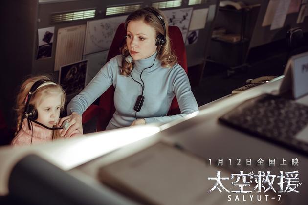 《太空救援》以前苏联为背景
