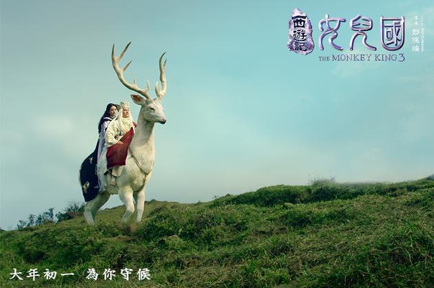 冯绍峰赵丽颖共骑神鹿