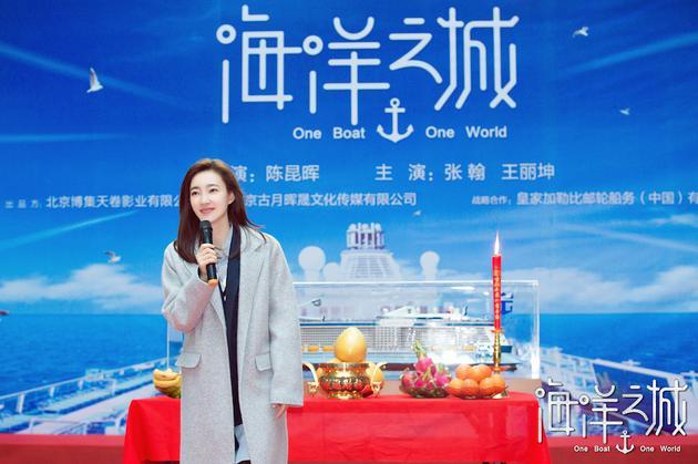 捕鱼游戏破解:《海洋之城》开机_王丽坤欣赏老辈对爱情的观念