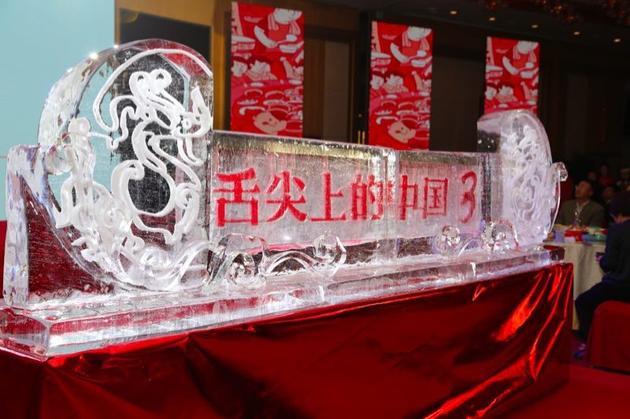 《舌尖上的中国》开播新闻发布会