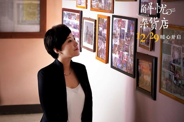 郝蕾在《解忧杂货店》中饰演晴美