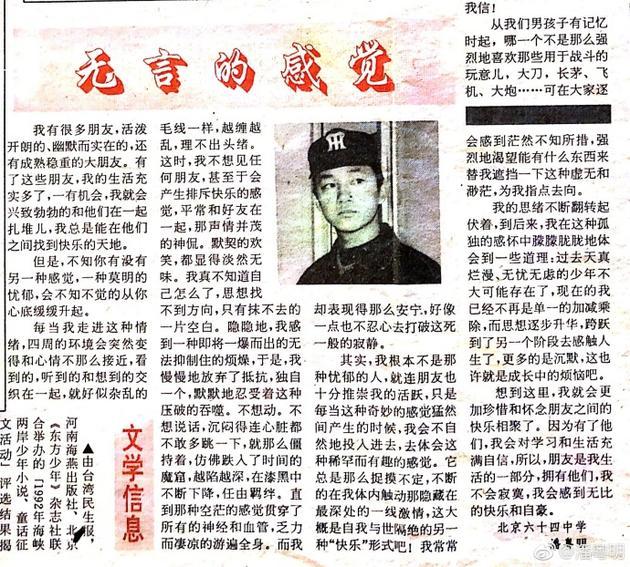 潘粤明早年在报纸发表文章