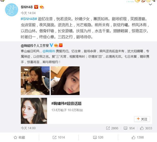 SNH48转发鞠婧祎工作室微博