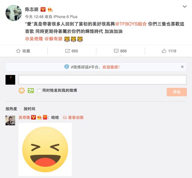 吴奇隆评论陈志朋