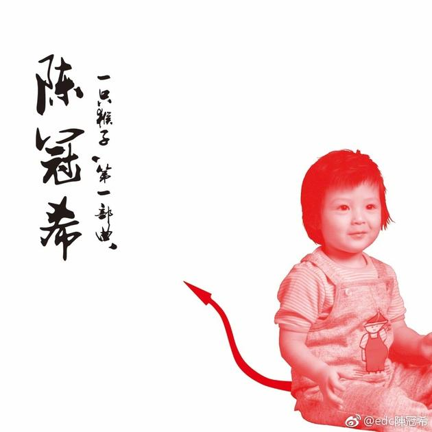 陈冠希晒可爱童年萌照 将办一只猴子艺术展