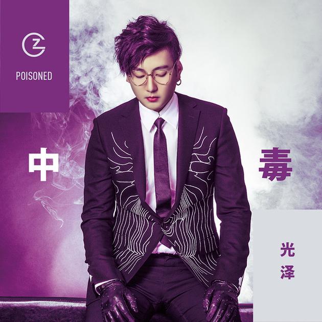 歌手光泽苦情新曲《中毒》上线,与姚若龙再度携手讲述爱到不能自已的图片