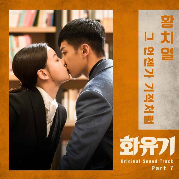 黄致列演唱《花游记》OST 新曲音源10日公开