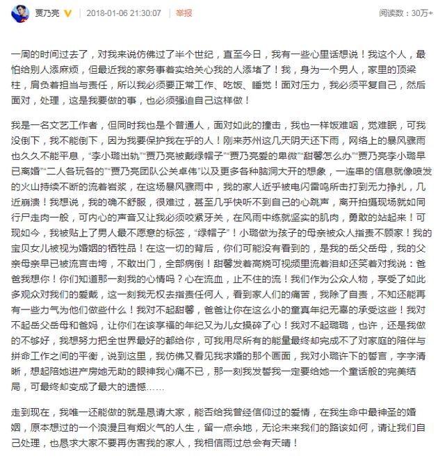 北京赛车pk10开奖:贾乃亮回应风波:童话般的爱情变成最大遗憾