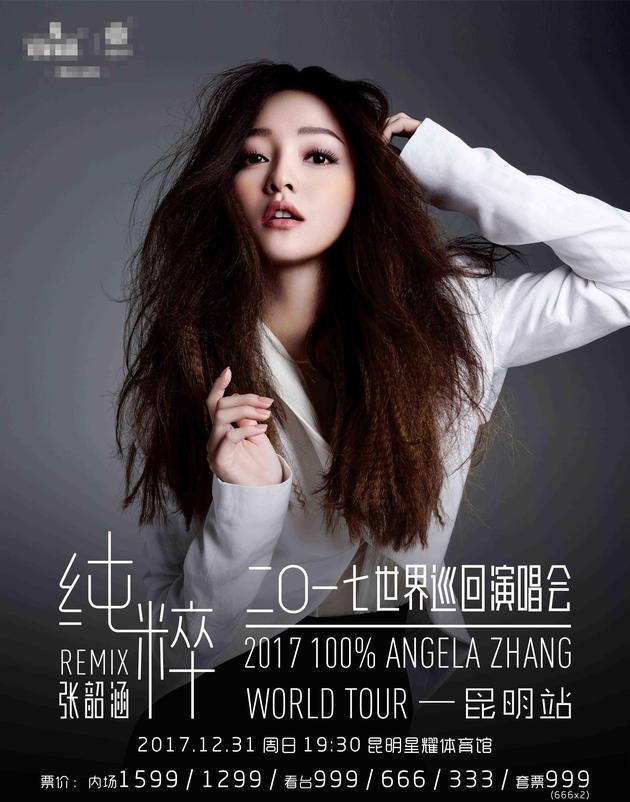 张韶涵巡演31日登陆昆明 与粉丝共同迎接新年