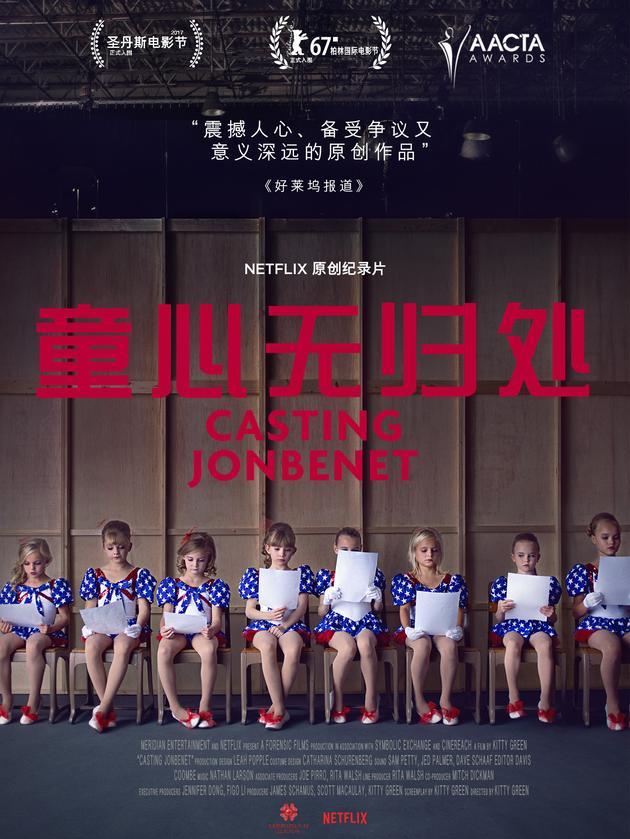 《童心无归处》中文版海报