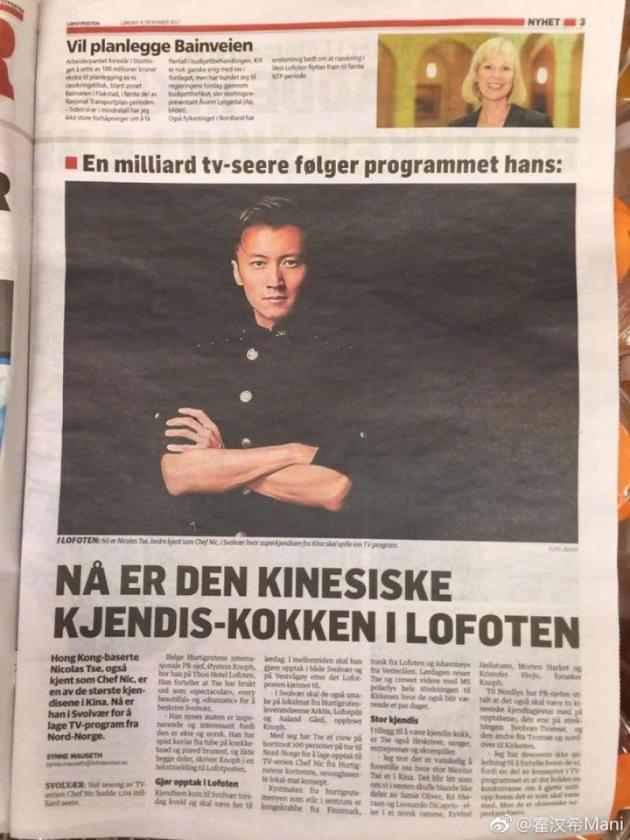 谢霆锋登挪威报纸
