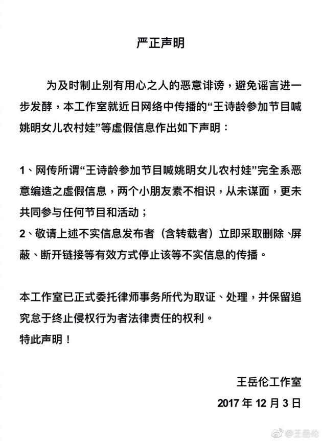 王岳伦怒发声明批谣言