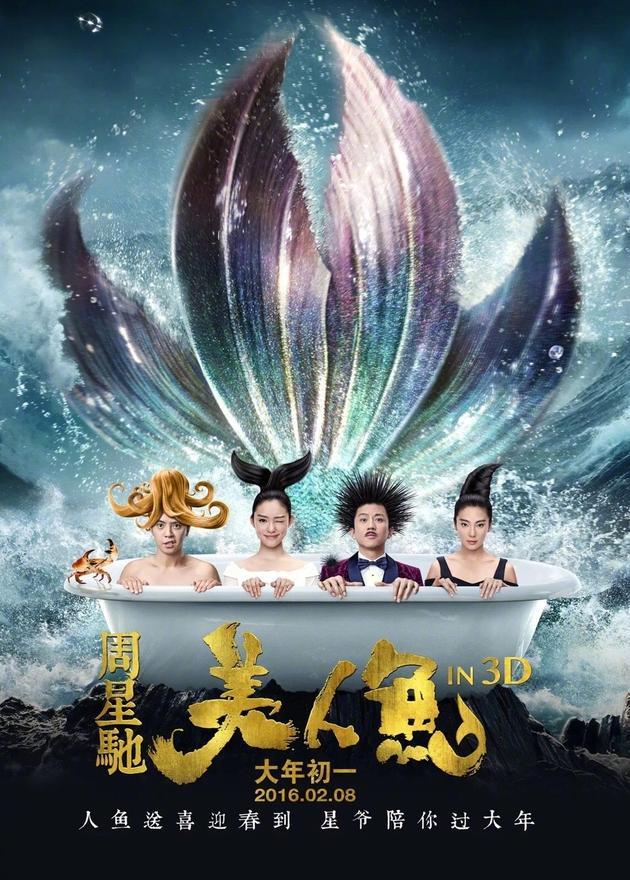 美人鱼2即将开拍 传吴亦凡出演男主女主角是谁林允有演吗