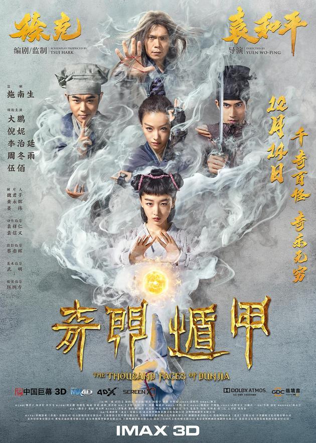 12月14日上映-青烟版海报