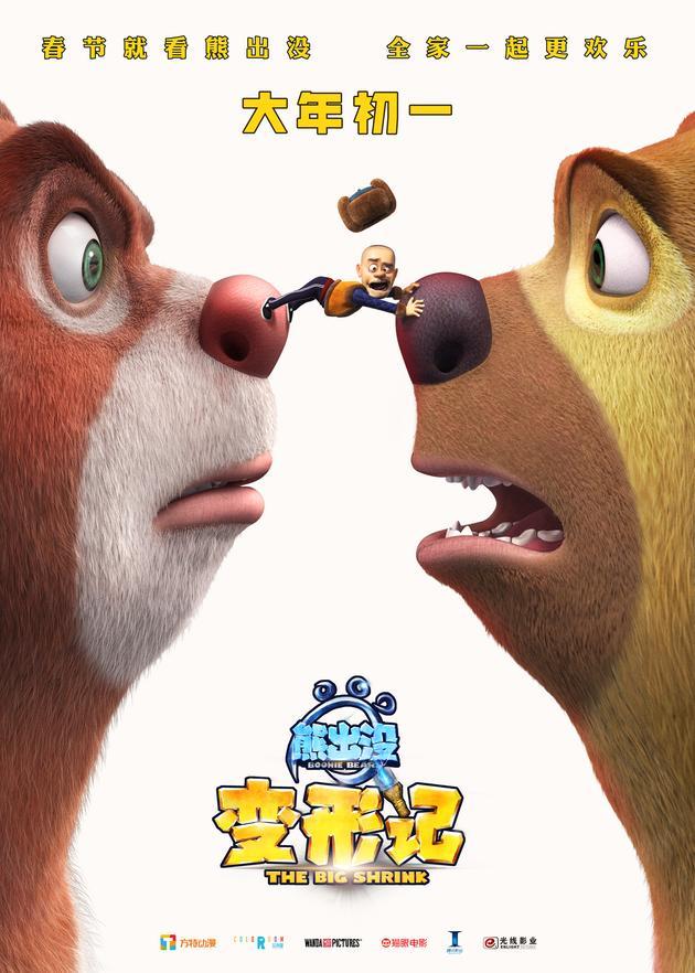 """《熊出没・变形记》""""变形版""""海报"""