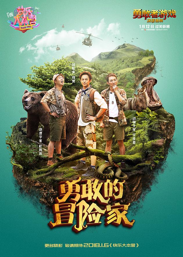 何炅、李维嘉和杜海涛化身冒险家开启丛林探险