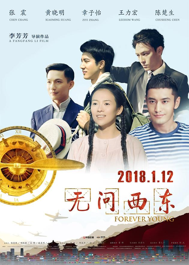 电影《无问西东》全阵容竖版海报