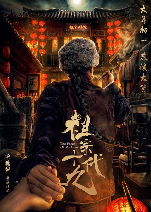 """电影《祖宗十九代》""""祖宗带带我""""版海报-抽烟"""