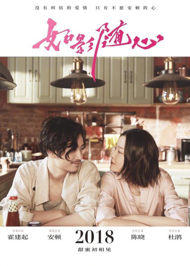 《如影随心》情人节高甜海报