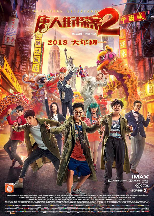 2018春节档6天总票房超57亿 缔造多项影史新纪录