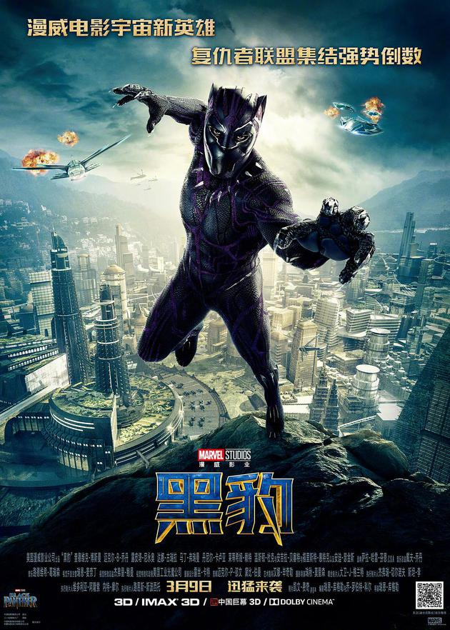 《黑豹》内地口碑两极 首周4.21亿创起源电影之最