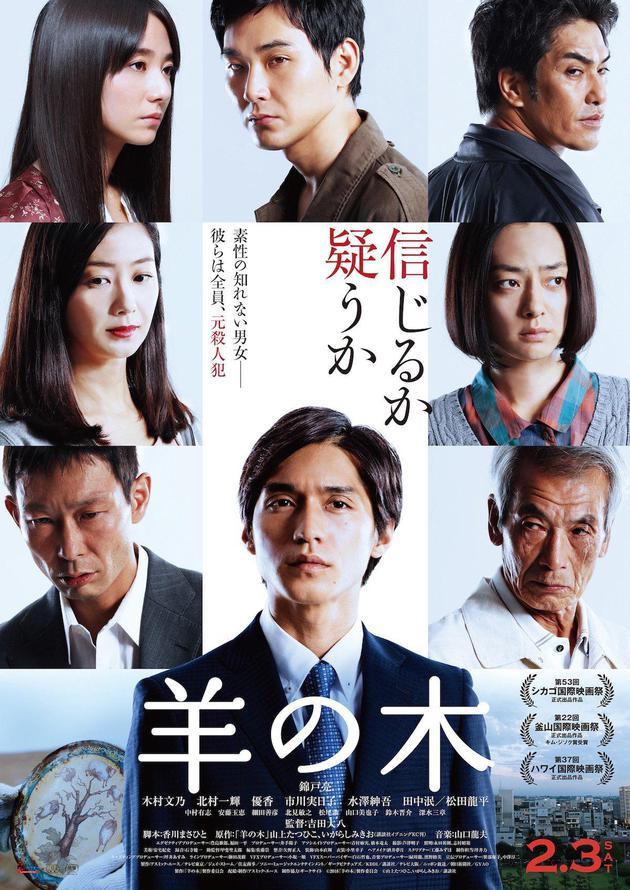 日本票房:《祈祷落幕时》连庄 三部新片上榜