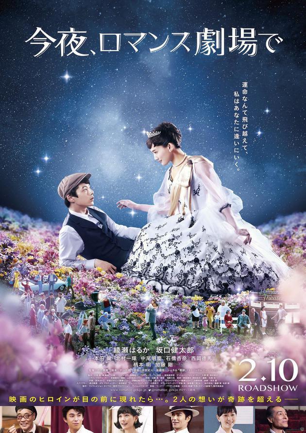 日本票房:《今夜》夺冠 吴宇森新片《追捕》上榜