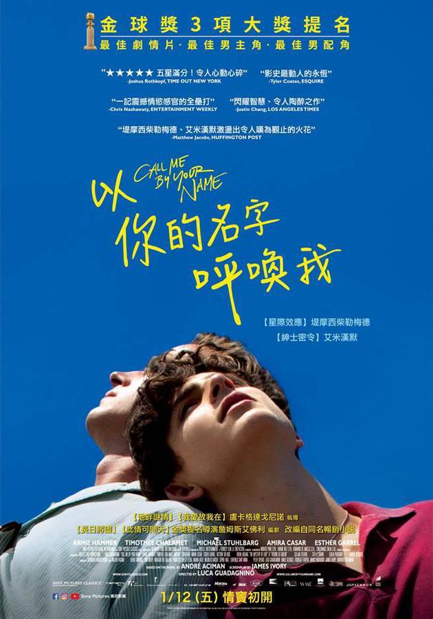 《以你的名字呼唤我》获得电影类最佳剧本,打败其他提名强片,包括