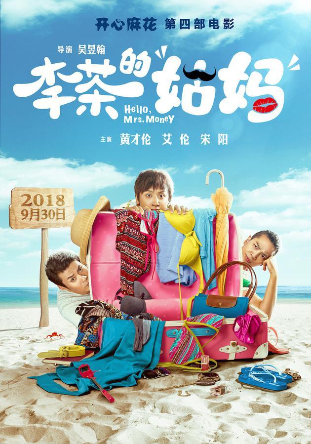 《李茶的姑妈》开心麻花第四部电影,海报曝光会有怎样的期待呢