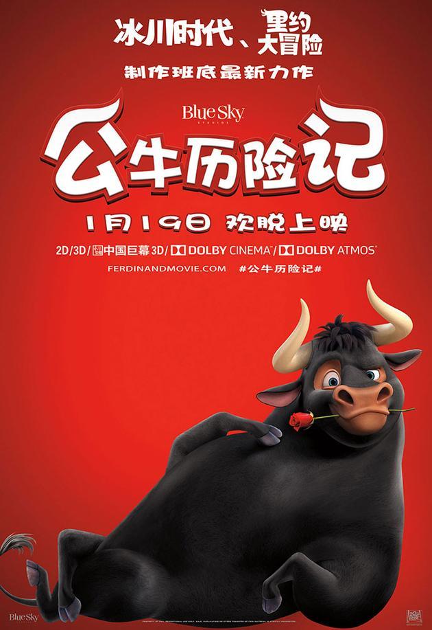 《公牛历险记》定档海报2-网络