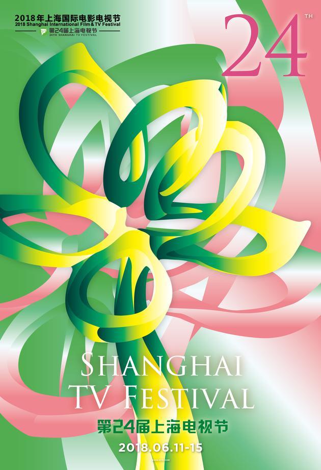 2018上海国际电影电视节发布官方海报