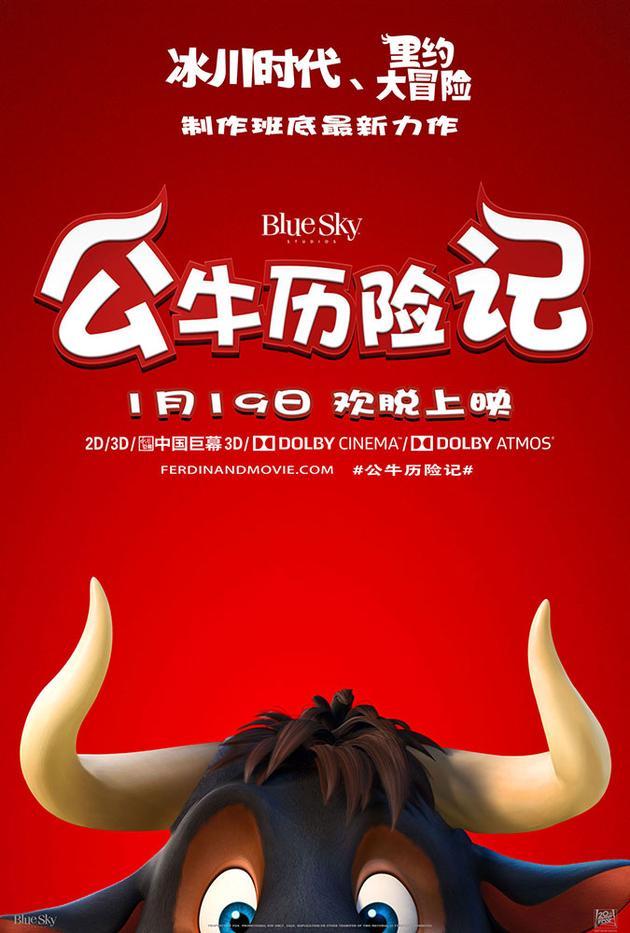 《公牛历险记》定档海报1-网络