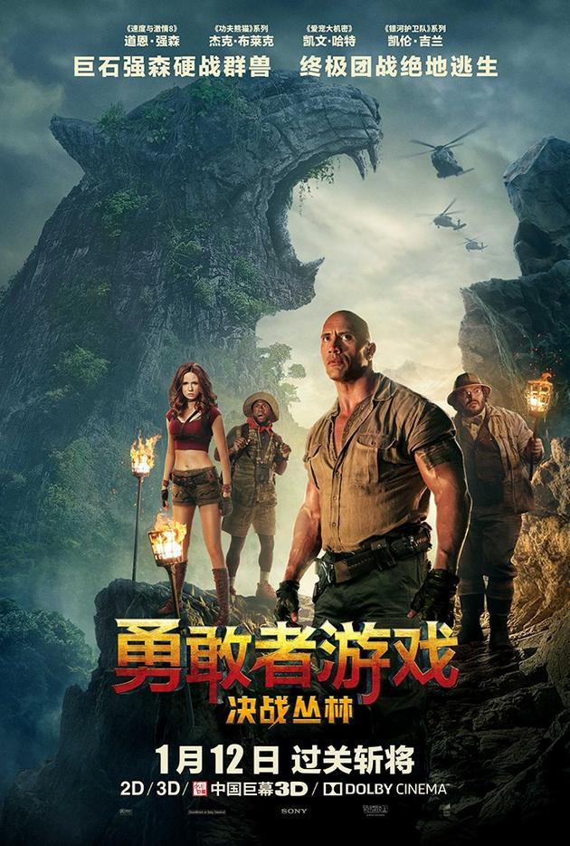 《勇敢者游戏:决战丛林》曝全球独家定档海报