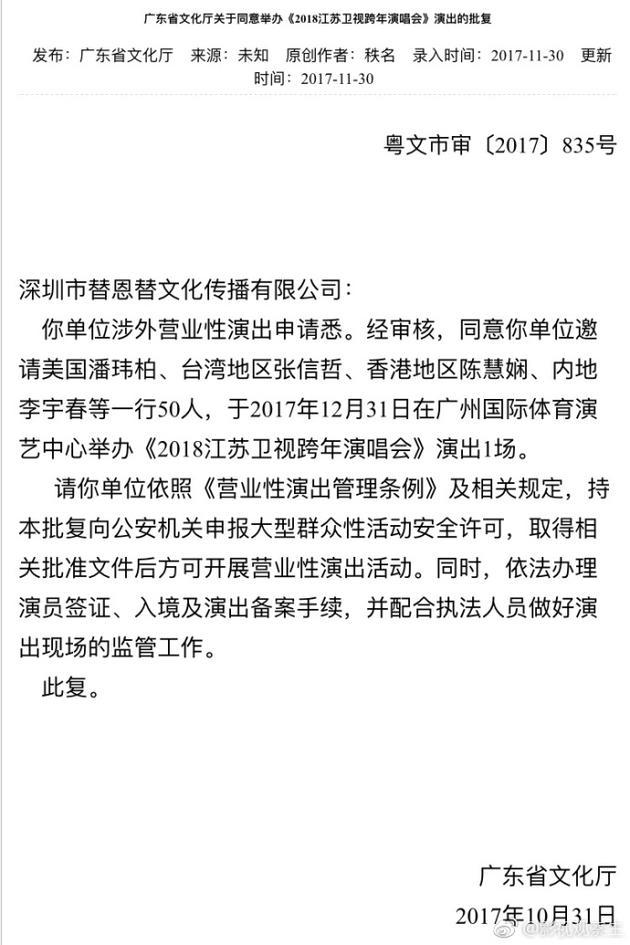 江苏卫视跨年阵容曝光